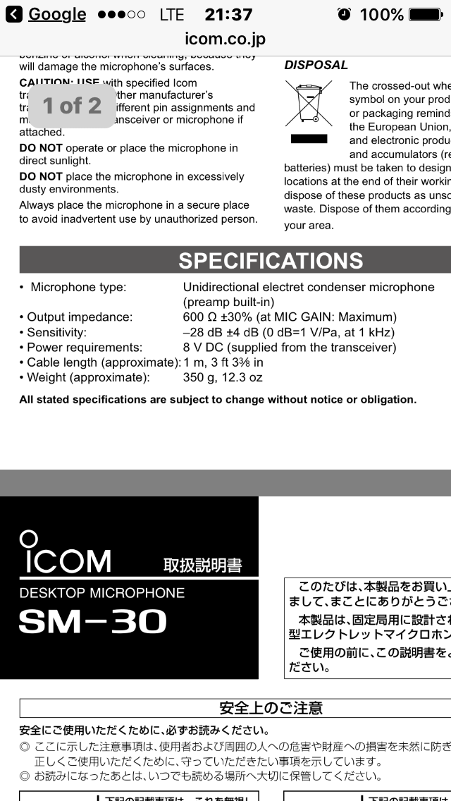 Does anyone have the Icom SM 8 desk mic Specifications